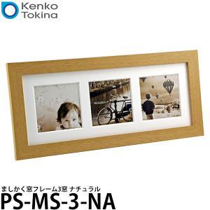 ケンコー・トキナー PS-MS-3-NA ましかく窓フレーム3窓 ナチュラル 【送料無料】 【即納】|shasinyasan
