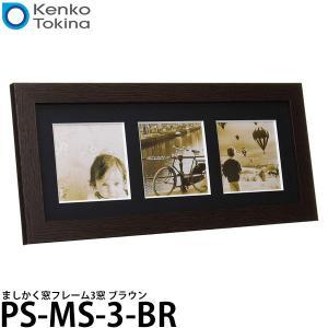 ケンコー・トキナー PS-MS-3-BR ましかく窓フレーム3窓 ブラウン 【送料無料】|shasinyasan