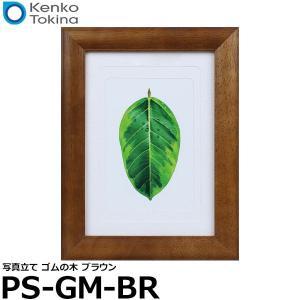 【メール便 送料無料】 ケンコー・トキナー PS-GM-BR 写真立て ゴムの木 ブラウン|shasinyasan