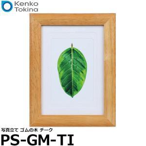 【メール便 送料無料】 ケンコー・トキナー PS-GM-TI 写真立て ゴムの木 チーク|shasinyasan