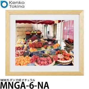 ケンコー・トキナー MNGA-6-NA NEWガ-デン 六切 ナチュラル 【送料無料】|shasinyasan