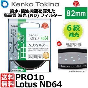 【メール便 送料無料】 ケンコー・トキナー 82S PRO1D Lotus ND64 82mm径 カ...