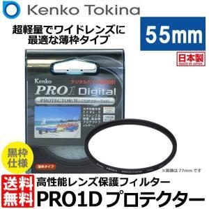 【メール便 送料無料】 ケンコー・トキナー 55S PRO1D プロテクター(W) ブラック枠 55...