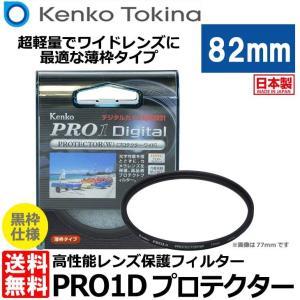【メール便 送料無料】 ケンコー・トキナー 82S PRO1D プロテクター(W) ブラック枠 82mm径