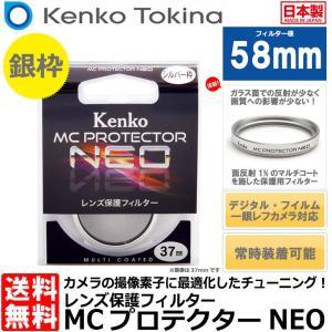 【メール便 送料無料】 ケンコー・トキナー 58S MCプロテクター NEO 58mm径 レンズフィ...