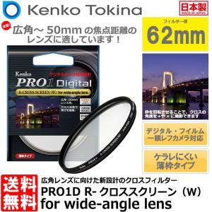 【メール便 送料無料】 ケンコー・トキナー 62S PRO1D R-クロススクリーン(W) for wide-angle lens 62mm径|shasinyasan