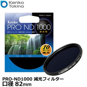 【メール便 送料無料】 ケンコー・トキナー 82S PRO-ND1000 減光フィルター 82mm径...
