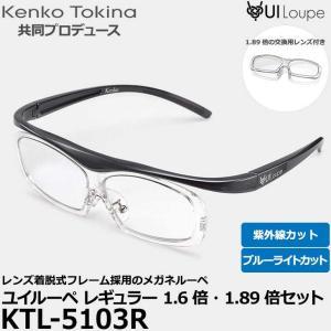 ケンコー・トキナー KTL-5103R ユイルーペ レギュラーサイズ グレー 1.6倍・1.89倍セット 【送料無料】|shasinyasan