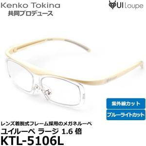 ケンコー・トキナー KTL-5106L ユイルーペ ラージサイズ アイボリー 1.6倍 【送料無料】|shasinyasan