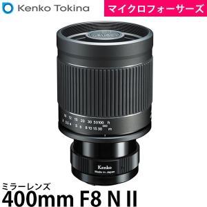 ケンコー・トキナー ミラーレンズ 400mm F8 N II マイクロフォーサーズマウント 【送料無料】|shasinyasan