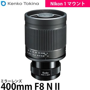 ケンコー・トキナー ミラーレンズ 400mm F8 N II ニコン 1マウント 【送料無料】|shasinyasan