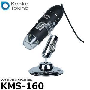 ケンコー・トキナー KMS-160 スマホで使えるPC顕微鏡 【送料無料】|shasinyasan