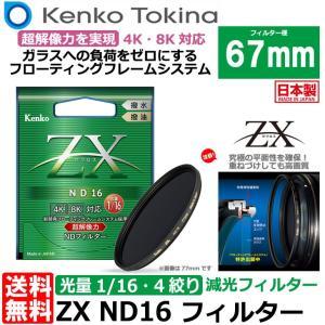 【メール便 送料無料】 ケンコー・トキナー 67S ZX ND16 67mm NDフィルター