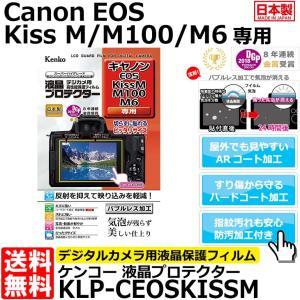 【メール便 送料無料】 ケンコー・トキナー KLP-CEOSKISSM 液晶プロテクター Canon EOS Kiss M/M100/M6専用 【即納】|shasinyasan