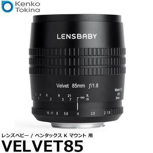 人気の高いVelvet(ベルベット)シリーズに、焦点距離85mmの新レンズ「Velvet 85」が登...