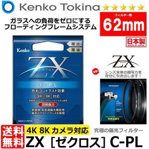 【メール便 送料無料】 ケンコー・トキナー 62S ZX C-PL 62mm径 円偏光フィルター 62mm径|shasinyasan