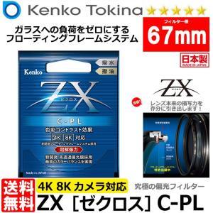 【メール便 送料無料】 ケンコー・トキナー 67S ZX C-PL 67mm径 円偏光フィルター 67mm径 【即納】 shasinyasan
