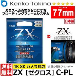 【メール便 送料無料】 ケンコー・トキナー 77S ZX C-PL 77mm径 円偏光フィルター 77mm径 【即納】|shasinyasan