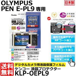 【メール便 送料無料】 ケンコー・トキナー KLP-OEPL9 液晶プロテクター OLYMPUS PEN E-PL9専用 【即納】 shasinyasan