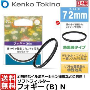 【メール便 送料無料】 ケンコー・トキナー 72 S フォギー B N ソフトフィルター 72mm径...