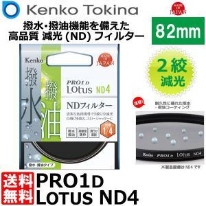 【メール便 送料無料】 ケンコー・トキナー 82S PRO1D Lotus ND4 82mm径 カメ...