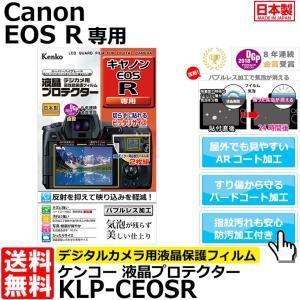 【メール便 送料無料】 ケンコー・トキナー KLP-CEOSR 液晶プロテクター Canon EOS...