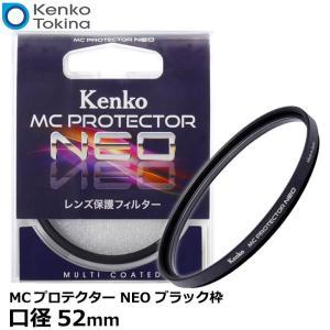 【メール便 送料無料】 ケンコー・トキナー 52S MCプロテクター NEO 52mm径 レンズフィルター ブラック枠  【即納】|shasinyasan