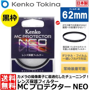 【メール便 送料無料】 ケンコー・トキナー 62S MCプロテクター NEO 62mm径 レンズフィルター ブラック枠 【即納】|shasinyasan