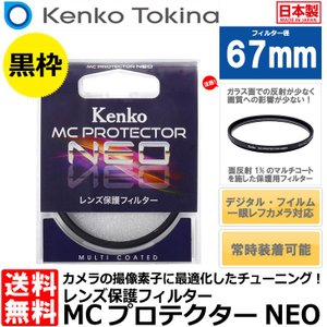 【メール便 送料無料】 ケンコー・トキナー 67S MCプロテクター NEO 67mm径 レンズフィルター ブラック枠 【即納】|shasinyasan