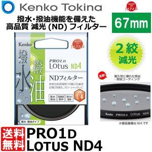 【メール便 送料無料】 ケンコー・トキナー 67S PRO1D Lotus ND4 67mm径 カメ...