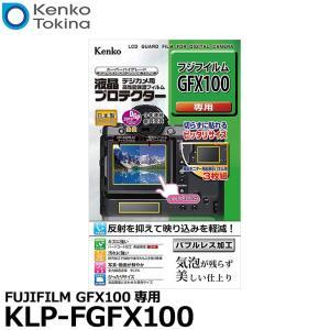 【メール便 送料無料】 ケンコー・トキナー KLP-FGFX100 液晶プロテクター FUJIFIL...