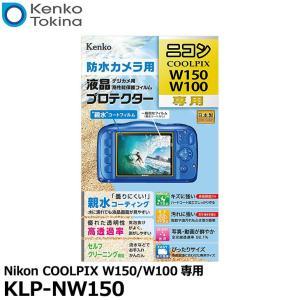 【メール便 送料無料】 ケンコー・トキナー KLP-NW150 液晶プロテクター 親水タイプ Nikon COOLPIX W150/W100用 【即納】|shasinyasan