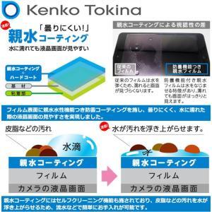 【メール便 送料無料】 ケンコー・トキナー KLP-NW150 液晶プロテクター 親水タイプ Nikon COOLPIX W150/W100用 【即納】|shasinyasan|02