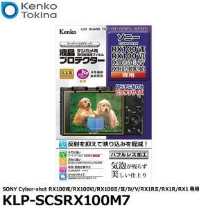 【メール便 送料無料】 ケンコー・トキナー KLP-SCSRX100M7 液晶プロテクター SONY...