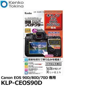【メール便 送料無料】 ケンコー・トキナー KLP-CEOS90D 液晶プロテクター Canon EOS 90D/80D/70D専用 【即納】|shasinyasan
