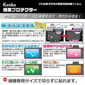 【メール便 送料無料】 ケンコー・トキナー KLP-CEOS90D 液晶プロテクター Canon EOS 90D/80D/70D専用 【即納】|shasinyasan|02