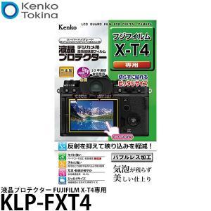 【メール便 送料無料】 ケンコー・トキナー KLP-FXT4 液晶プロテクター FUJIFILM X...
