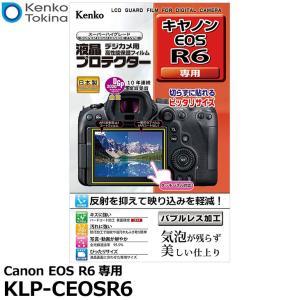 【メール便 送料無料】 ケンコー・トキナー KLP-CEOSR6 液晶プロテクター Canon EOS R6専用 【即納】の画像