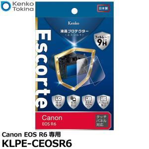 【メール便 送料無料】 ケンコー・トキナー KLPE-CEOSR6 液晶プロテクターEscorte(エスコルト)  Canon EOS R6専用 【即納】|shasinyasan