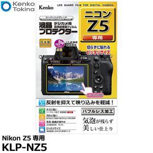 【メール便 送料無料】 ケンコー・トキナー KLP-NZ5 液晶プロテクター Nikon Z5専用 【即納】|shasinyasan