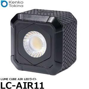 ケンコー・トキナー LC-AIR11 LUME CUBE AIR LEDライト 【送料無料】|shasinyasan