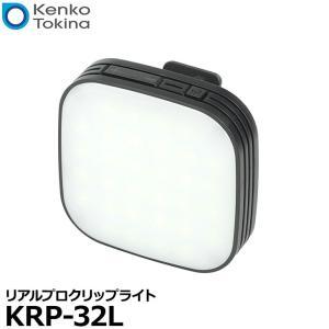 【メール便 送料無料】 ケンコー・トキナー KRP-32L リアルプロクリップライト 【即納】|shasinyasan