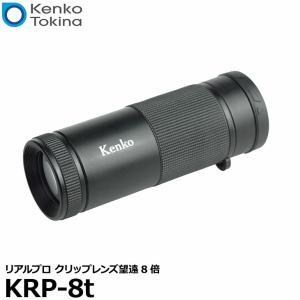 【メール便 送料無料】 ケンコー・トキナー KRP-8t リアルプロクリップレンズ望遠8倍 【即納】|shasinyasan