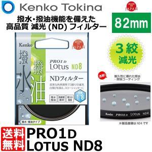 【メール便 送料無料】 ケンコー・トキナー 82S PRO1D Lotus ND8 82mm径 カメ...