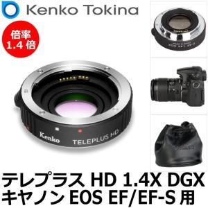 ケンコー・トキナー テレプラス HD 1.4X DGX キヤノン EOS EF/EF-S用 【送料無料】 ※欠品:8月上旬以降の発送(6/29現在)|shasinyasan