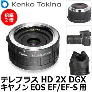 ケンコー・トキナー テレプラス HD 2X DGX キヤノン EOS EF/EF-S用 【送料無料】|shasinyasan
