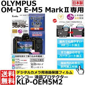【メール便 送料無料】 ケンコー・トキナー KLP-OEM5M2 液晶プロテクター OLYMPUS ...