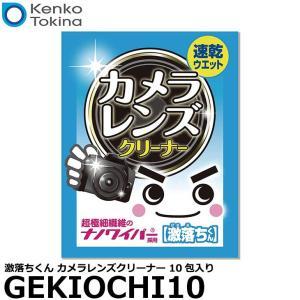 【メール便 送料無料】 ケンコー・トキナー GEKIOCHI10 激落ちくん カメラレンズクリーナー 10包入り 【即納】|shasinyasan