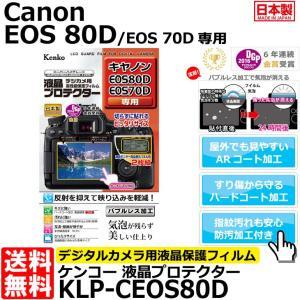 【メール便 送料無料】 ケンコー・トキナー KLP-CEOS80D 液晶プロテクター Canon EOS 80D/ EOS 70D専用 【即納】 shasinyasan