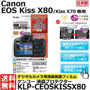【メール便 送料無料】 ケンコー・トキナー KLP-CEOSKISSX80 液晶プロテクター Canon EOS Kiss X80/ Kiss X70専用 【即納】|shasinyasan